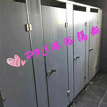 PVC板卫生间隔断展示2